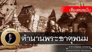 อาจารย์ยอด : ตำนานพระธาตุพนม (โศกนาฏกรรมองค์พระธาตุถล่ม เมื่อปี 2511) [น่ารู้]