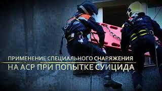 Технология аварийно спасательных работ на высоте