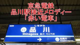 京急電鉄品川駅接近メロディー 「赤い電車」