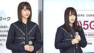 欅坂46の菅井友香と土生瑞穂が、NTTドコモの未来体験空間「PLAY 5G 明日をあそべ」のオープニングイベントに出席した。この企画は、第5世代移動通信システム(5G)を ...