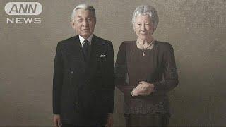 宮内庁は、天皇皇后両陛下の肖像画が完成したと発表しました。 この肖像...