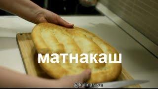 Армянский хлеб матнакаш в духовке 🍞 рецепты от Валентины 🎥 видео рецепты