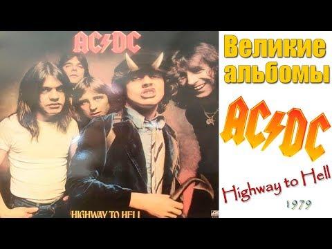 Великие альбомы-AC/DC-Highway To Hell-(1979)-Обзор,рецензия
