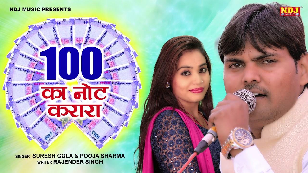 100 का नोट करारा | Suresh Gola | Pooja Sharma | Latest Haryanvi Song 2019 | हरयाणवी रागनी #NDJMusic