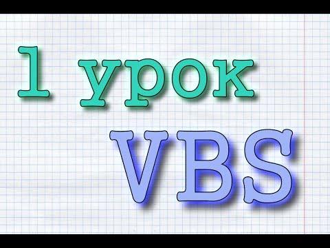 Обучение VBS. Урок №1 от ProgScriProf. Основы VBS