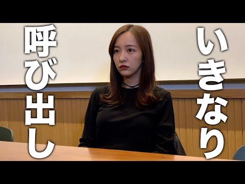 【板野友美】YouTube動画に出ていた件について事務所に呼び出されました・・