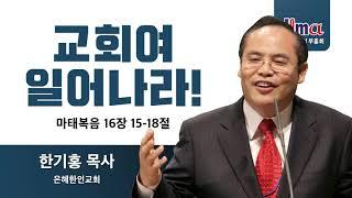 """2021 JAMA 영적대각성부흥회 Day 1 - 한기홍 목사 """"교회여 일어나라"""" -"""