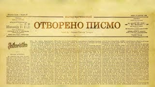 Slatkaristika - Otvoreno pismo [Official Lyric Video]