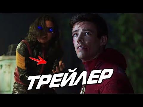 ЦИКАДА УНИЧТОЖИТ КОМАНДУ ФЛЭША [Обзор Трейлера] / The Flash