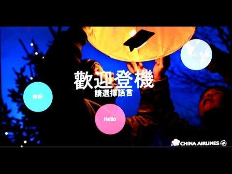 China Airlines CI11 Premium Economy 777 New York JFK to Taipei
