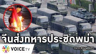 Overview-พม่าปล่อยจีนประชิดชายแดน มวลชนเดือดเผาธงชาติไล่ ทัพอ่องลายจับลูกแลกตัวพ่อ-ยิงผู้หญิงกลางถนน