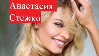 Стежко Анастасия Молодежка Елена Смольская ЛИЧНАЯ ЖИЗНЬ сериал Берёзка