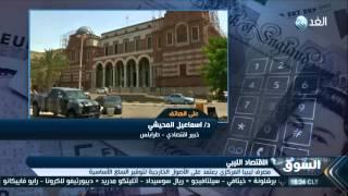 اقتصادي ليبي: المصرف المركزي يعتمد على الأصول الخارجية لوقف انهيار الدينار