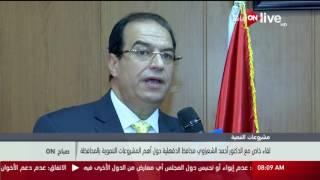 بالفيديو.. أحمد الشعراوي يتحدث عن أهم المشروعات التنموية بـ 'محافظة الدقهلية'