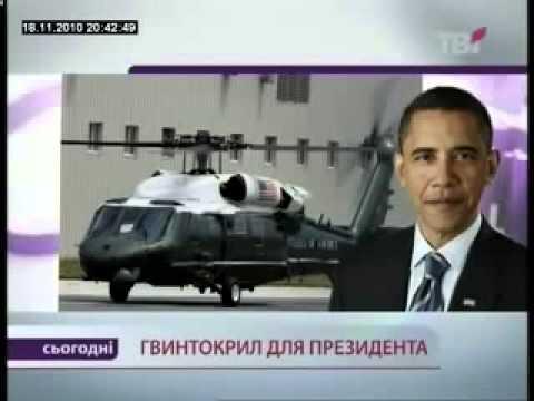 Вертолёт Януковича за 17 000 000 у е1