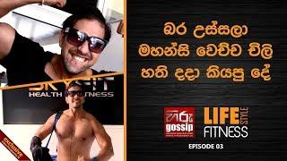 බර උස්සලා මහන්සි වෙච්ච චිලි හති  දදා කියපු දේ... | Life Style - Fitness EP03
