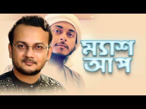 UBAYDA MASHUP | Saifullah mansur ft Abu ubayda | উবায়দা ম্যাশ-আপ আবু উবায়দার গজল