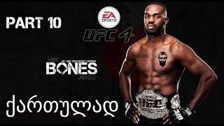 UFC 4 PS4 გზა დიდი ოქტაგონისკენ ქართულად ნაწილი 10 G.O.A.T