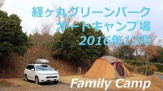 経ヶ丸グリーンパークオートキャンプ場でクリスマスキャンプ!