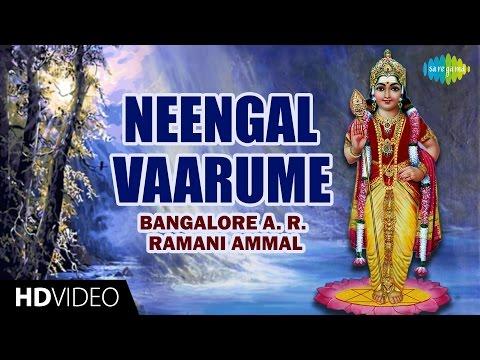 Neengal Vaarume | Tamil Devotional Video | Bangalore A. R. Ramani Ammal | Murugan Songs