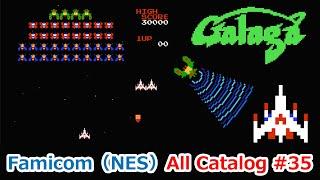 【ファミコン】オールカタログ #35 ギャラガ(Galaga)10分で20面クリア【NES】