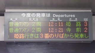 JR西日本 福崎駅 改札口 発車標(LED電光掲示板)
