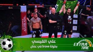علي القيسي - بطولة brave في عمّان
