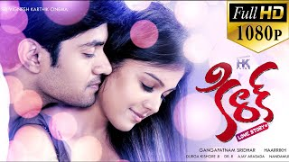Kiraak Latest Telugu Full Movie || Telugu 2016 Full Length Movies || Anirudh, Chandini