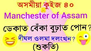 Assam gk, Assamese Quiz, অসমীয়া কুইজ ৪০