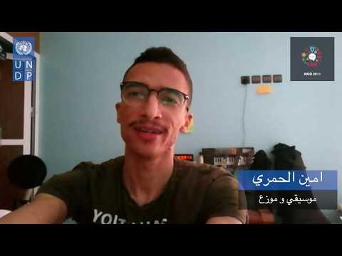 AKID2030 - Message de solidarité de Amine El Hamri