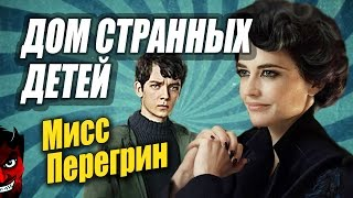 """Реакция Мефисто на фильм """"Дом странных детей Мисс Перегрин"""""""