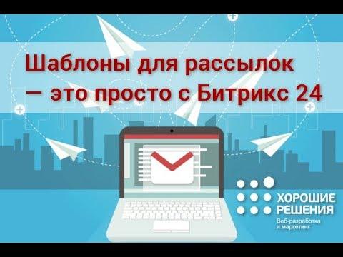 Как делать E-mail рассылки в Битрикс 24
