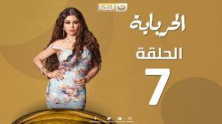 Episode 07 - Al Herbaya Series | الحلقة السابعة - مسلسل الحرباية Video