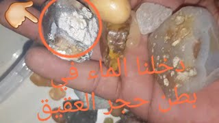 طريقة ادخال الماء في بطن الأحجار الكريمة