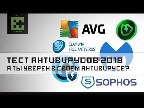 Тест антивирусов 2018 -  AVG, MalwareByte, SystemCare, ClamWin, IObit Malware, SophosHome