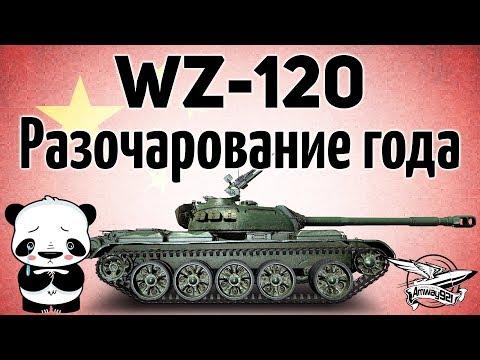 WZ-120 - Разочарование года - Гайд