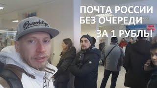 ПОЧТА РОССИИ - 1 РУБЛЬ за проект автоматизации отделений (Богатырский проспект, Санкт-Петербург)