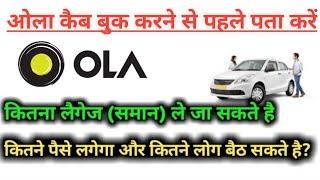Ola Me Kitna Luggage Le Ja Sakte Hai || ola cab ka kiraya kaise pata kare | how to book ola cab