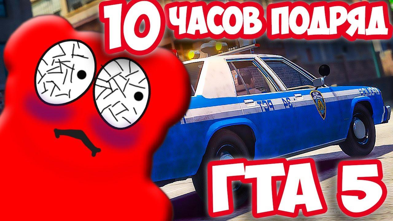 ЖЕЛЕЙНЫЙ МЕДВЕДЬ ВАЛЕРА смотрит в ГТА 5 10 часов подряд - GTA 5 10 hours in a row