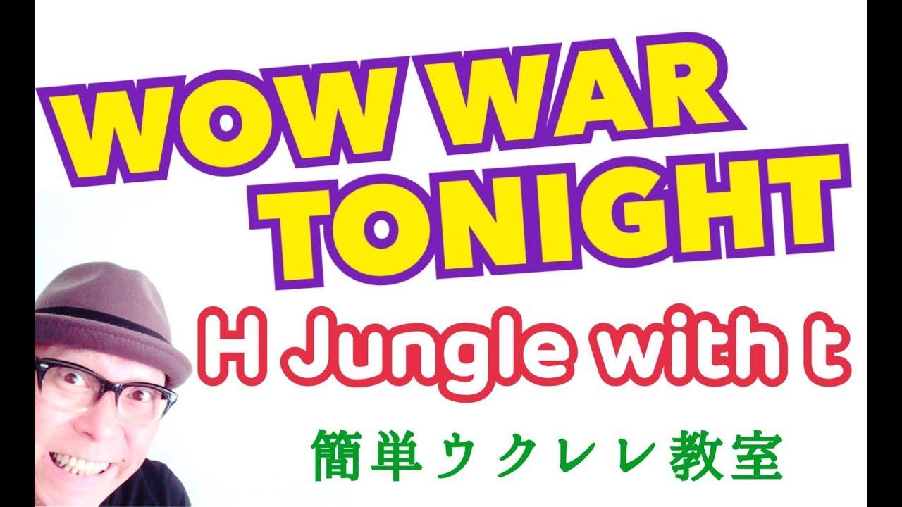WOW WAR TONIGHT / H Jungle with t【ウクレレ 超かんたん版 コード&レッスン付】GAZZLELE