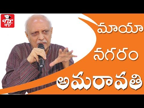 IYR Krishna Rao Sensational Comments on Amaravathi Tenders