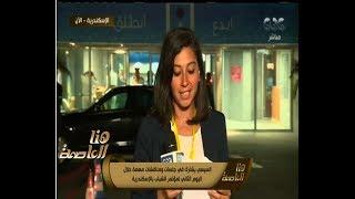 هنا العاصمة | تعرف على تفاصيل مؤتمر الشباب بالاسكندرية مع مراسلة سي بي سي