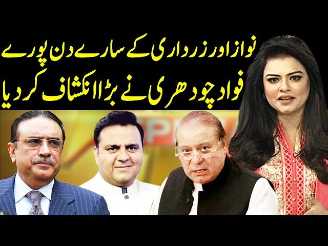 Game is finished for Nawaz and Zardari | Express Experts 11 December 2018 | Express News