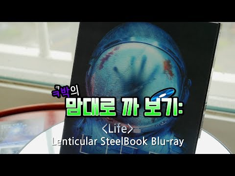 [On my way unboxing] Kimchidvd, Life Lenticular SteelBook Blu-ray by ㅋPark streaming vf