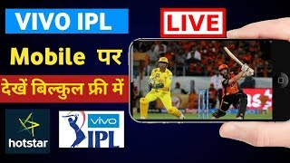 How to watch vivo ipl 2019 live in mobile for free on hotstar | Free Live Stream App | IPL 2019