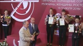 Командный чемпионат 2016 Награждение КЧМ 2016