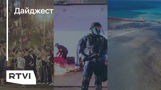 Протесты в Беларуси, поджоги в Портленде, разлив нефти на Маврикии // Главное за выходные