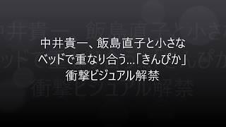 中井貴一、飯島直子と小さなベッドで重なり合う 飯島直子 動画 15