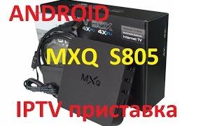 Mxq S805 Original – Meta Morphoz