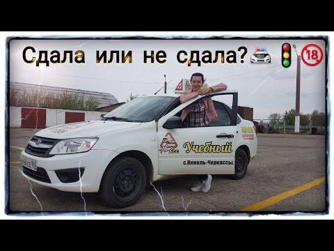 Площадка.Автодром Кинель-Черкассы.Сдаем на права категории B. Автошкола АВТО-АСС КЧ